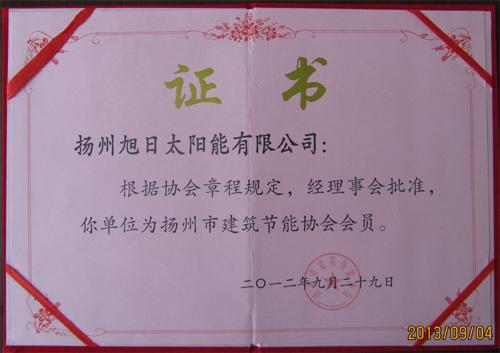 扬州建筑节能协会证书