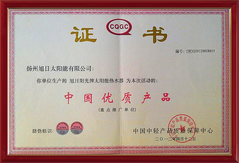 优质产品证书