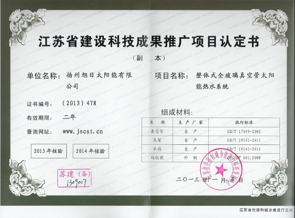 2013江苏省推广证书