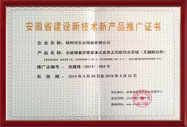 安徽省推广证书